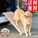 ペットステップ ハーフ【あす楽対応】犬ちゃんの通院、車・階段などの昇降にペット用スロープ(北海道・沖縄・離島は…