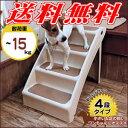 犬用の階段 パップステップ☆ 耐荷重15kg(北海道・沖縄・離島は送料別途)ソファ、カウチやベッドなどの昇降をサポート【特価セール】