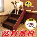 犬用の階段 パップステップ ウッド☆ 耐荷重25kg(北海道・沖縄・離島は送料別途)ソファ、カウチやベッドなどの昇降をサポート【特価セール】