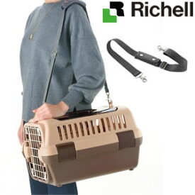 リッチェル キャンピングキャリーS/M用ショルダーベルト(この商品にキャリー本体は付属しません)