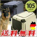 ドイツ・MAELSON社 ソフトケンネル105(ソフトケージ) ベージュ/ナイトグレー  大型犬に☆ドライブやアウトドア、室内でも使える折りたたみドッグハウス(犬小屋・ゲージ)【特価セール】