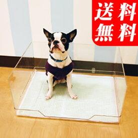 クリアレット トレー&メッシュトレーと飛散防止ガードの3点セット(北海道・沖縄・離島は送料別途)犬のデザイナーズ トイレワイドサイズ(60cm×45cm)のシーツ対応!ペットの トイレトレー【同梱不可】