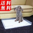 クリアレット トレー&メッシュセット(北海道・沖縄・離島は送料別途)【あす楽対応】犬のデザイナーズ トイレ ワイ…