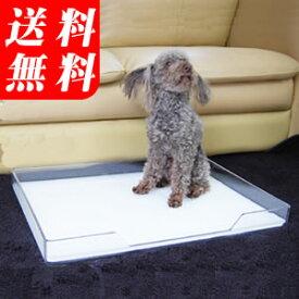 クリアレット トレー&メッシュセット(北海道・沖縄・離島は送料別途)【あす楽対応】犬のデザイナーズ トイレ ワイドサイズ(60cm×45cm)のシーツ対応 ペットのトイレトレー【同梱不可】【HLS_DU】