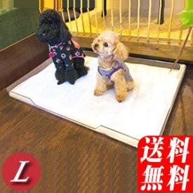 クリアレット ラージ トレー&メッシュセット(北海道・沖縄・離島は送料別途)中型犬や小型犬の多頭飼いにもスーパーワイド(90cm×60cm)のシーツサイズ対応のペットのトイレトレー【同梱不可】【HLS_DU】