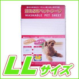洗える布ペットシーツ LLサイズ・1枚入(90cm×60cm)☆医療介護のオムツ素材を使用した超エコなペットシーツ