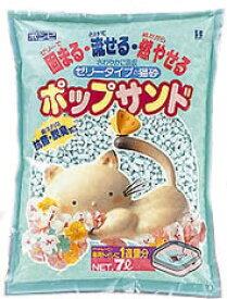ボンビアルコン ポップサンド 7L ☆流せる・燃せる 猫砂