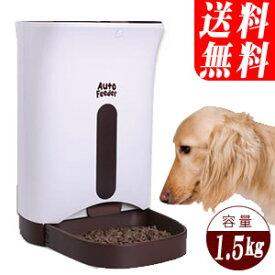 ペットの自動給餌器 マルカン オートフィーダー(北海道・沖縄・離島は送料別途)(犬・猫・餌)