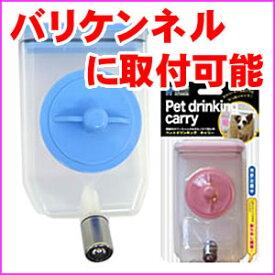 ペットドリンキング キャリー(DY-CB/DY-CP)☆バリケンネルにも取り付け可能な給水器
