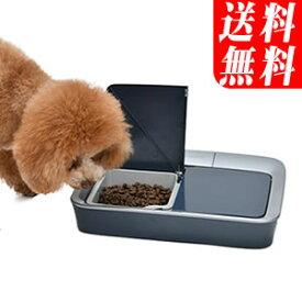 自動給餌器 Petsafe おるすばんフィーダー デジタル2食分 バージョン2(北海道・沖縄・離島は送料別途)【正規品】(犬・猫のエサをセットした時間で与えます・ペットセーフ)