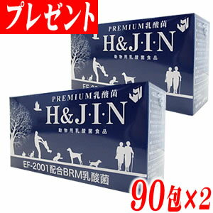 Premium 乳酸菌 H&JIN 90包×2箱 動物用【同商品30包プレゼント】J・I・N(ジン)ペット用 新乳酸菌サプリメント(乳酸菌EF2001・顆粒状)