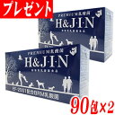 Premium 乳酸菌 H&JIN 90包×2箱 動物用【同商品30包プレゼント】J・I・N(ジン)ペット用 新乳酸菌サプリメント(乳…