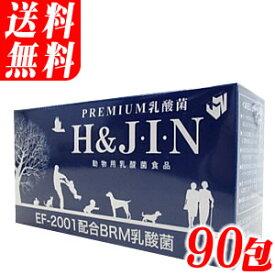 Premium 乳酸菌 H&JIN 90包×1g 動物用【あす楽対応】【乳酸菌EF2001】(北海道・沖縄・離島は送料別途)J・I・N(ジン)ペット用 新乳酸菌サプリメント(乳酸菌EF2001・顆粒状)【HLS_DU】