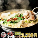 麺もつメガ盛り シマ腸500g(味噌味)