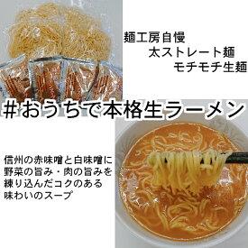 生麺 味噌らーめん ポストに投函 麺工房直送 送料無料 スープ付 常温保存可能 長期保存可能 おうちでごはん 家族で楽しむ レターパック