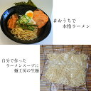 生麺20玉(140g×20袋)生麺のみ 業務用 大容量 個包装 生麺 らーめん ラーメン...