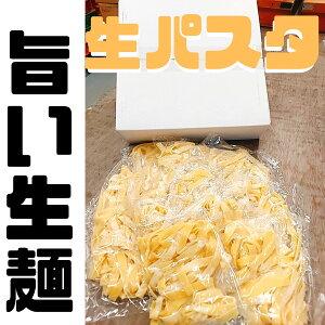 フィットチーネ 生パスタ 10玉 麺のみ 替え玉 工場直売直送 個包装 常温保存 長期保存 おうちで本格飯 麺 生麺 簡単調理 送料無料 おうちごはん