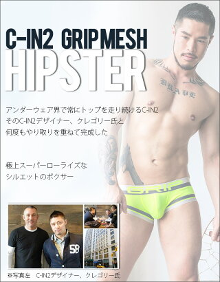 【C-IN2】シーインツーGRIPMESHHIPSTER/グリップメッシュヒップスタースーパーローライズボクサーパンツ