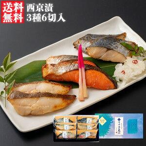 送料無料】リアスの恵み 西京漬け 詰合せ (3種6切れ) 紅鮭 鰆 からすがれい 西京焼 魚 ギフト 贈答 贈り物 内祝い お中元 お歳暮 お返し 出産 プレゼント 食べ物 食品