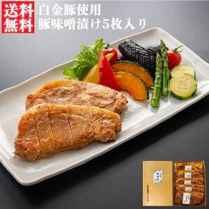 【送料無料】三陸麻生 豚味噌漬け 白金豚使用 5枚入り お中元 お歳暮 ギフト 内祝い プレゼント