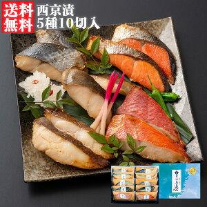【送料無料】リアスの恵み 西京漬け 詰合せ (5種10切れ) 紅鮭 鰆 銀鱈 金目鯛 からすがれい 西京焼 魚 ギフト 贈答 贈り物 内祝い お中元 お歳暮 お返し 出産 プレゼント 食べ物 食品