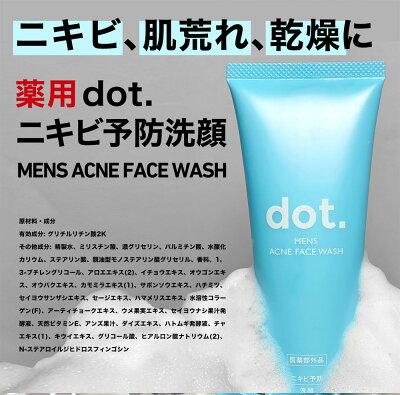 dot.ニキビ予防洗顔MENSACNEFACEWASH【医薬部外品】