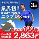 【DM便 送料無料】MEN'S NIPPLE メンズニップル for sports 3ケースセット(5セット×3ケース)( 男性用 / ニップレス / メンズブ...