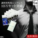 【DM便 送料無料】MEN'S NIPPLE メンズニップル for fashon 5ケースセット(5セット×5ケース)( 男性用 / ニップレス…