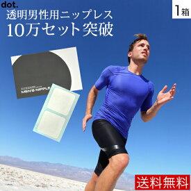 【DM便 送料無料】MEN'S NIPPLE メンズニップル for sports 1ケース(5セット入り)( 男性用 ニップレス メンズブラ 男性用ブラジャー 男性用ブラ 男ブラ 二プレス スポーツブラ メンズニップレス 男性用ニプレス ) 熱中症レベル 猛暑の汗にはシャツ1枚減らす対策