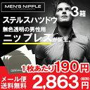 【 DM便 送料無料】MEN'S NIPPLE メンズニップル for fashon 3ケースセット(5セット×3ケース)( 男性用 / ニップレス / メンズ...