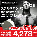 【DM便 送料無料】MEN'S NIPPLE メンズニップル for fashon 5ケースセット(5セット×5ケース)( 男性用 / ニップレス / メンズブ...