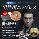 【DM便 送料無料】MEN'S NIPPLE メンズニップル for fashon 1ケース(5セット入り)( 男性用 / ニップレス / メンズブラ / 男性...