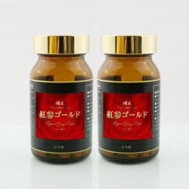 男性サプリメント 紅参ゴールド(紅参粉末) 90粒入り2本セット 日本製