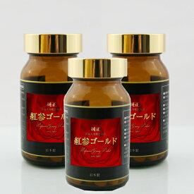 男性サプリメント 紅参ゴールド(紅参粉末) 90粒入り3本セット 日本製