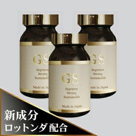 男性サプリメント GS(赤ガウクルア・冬虫夏草)3本セット90粒入り 日本製