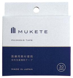 仮性包茎補助テープ MUKETE(ムケテ) 単品 30枚入り 【日本製 包茎 医療テープ 医療素材 仮性包茎 手軽 ポスト投函 受取不要】