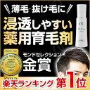 ☆薬用育毛剤 レフィーネ ナノビア(120ml)