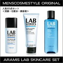 アラミス ラボ メンズ 化粧水 メンズ スキンケア セット 洗顔 化粧水 美容液 男性 化粧品 メンズ コスメ アラミス LAB 送料無料 MH