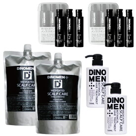 スカルプ&トラベルSET DiNOMEN 薬用スカルプケア ボタニカルリンスインシャンプー詰替え2個&薬用トリートメント 500 mlx2本+トラベルセット(脂性肌1個+乾燥肌1個)+サンプル(3本)1個つき 送料無料 dinomenタイムセール