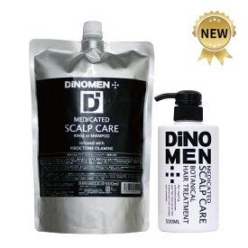 父の日 5%還元商品 DiNOMEN 薬用スカルプケア ボタニカル リンスインシャンプー詰替え 900ml&薬用トリートメント 500 ml セット PROMOTION SCALPCARE