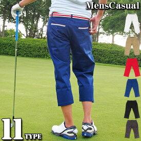 送料無料 クロップドパンツ ゴルフ ウェア パンツ スポーツ golf ショート ゴルフパンツ ストレッチ 全6色 春 夏 MC ゆうパケ
