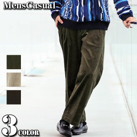 メンズ ビッグシルエット コーデュロイ ワイドパンツ 綿100% コットン ロング ズボン メンズファッション 通販 新作 秋 冬 服 ゆうパケ MC