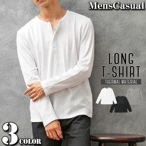 送料無料 Tシャツ メンズ 長袖 ヘンリーネック サーマル 無地 カットソー ワッフル 長袖Tシャツ メンズ ロンT カットソー トップス ティーシャツ 黒 白 グレー ブラック ホワイト M/L/LL 全3色