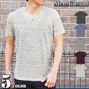 送料無料 Tシャツ メンズ 半袖 ストレッチ フライス トリッキー杢 Vネック トップス ティーシャツ カットソー 黒 綿 コットン ポリエステル メンズカジュアル 通販 新作 あす楽 人気 おしゃれ