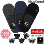 メンズ靴下Healthknitヘルスニット3足セットメンズカジュアルメンズ通販無地ボーダースラブインステップソックスフットカバーローカットソックスショートソックス靴下レッグウェアーインナー下着ナイトウェアー新作