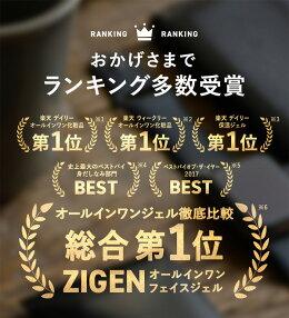 ZIGENギフトセット[ジェル+洗顔]