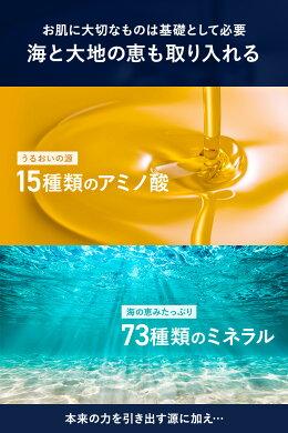化粧水・乳液・美容液・クリーム1本4役の高機能保湿ジェル