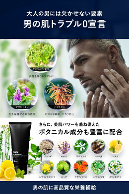 驚きの超贅沢配合男の肌に高品質な栄養補給