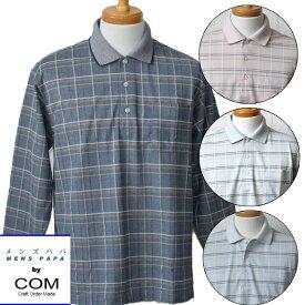【メンズ 綿麻混 格子柄 長袖ポロシャツ】【日本製】夏長袖 ポロシャツ<4色、S・M・L>