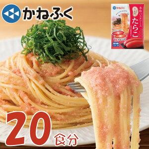 【かねふく公式】 たっぷり絡まる たらこパスタソース 20食セット 送料無料 かねふく たらこ パスタソース 博多直送 万能 スパゲッティ 簡単 調理 時短 和えるだけ アレンジ きよ